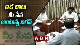 AP Govt Decided to close the Mee Seva Centers | AP Latest News | ABN Telugu