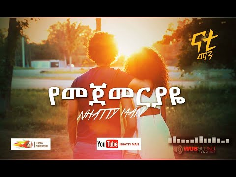 Nhatty Man ናቲ ማን-የመጀመርያዬ  (Official Music Video) Yemegemeriyaye