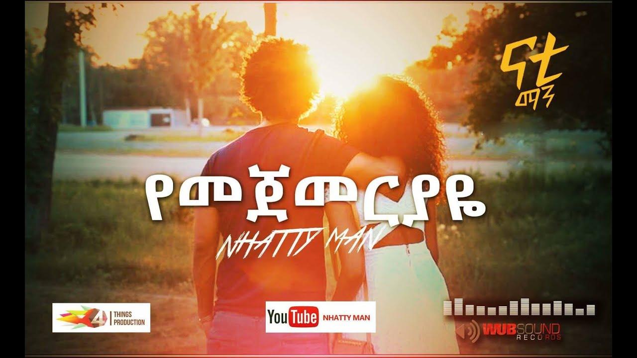 Download Nhatty Man - ናቲ ማን-የመጀመርያዬ  'Yemejemeriyaye'  Official MV