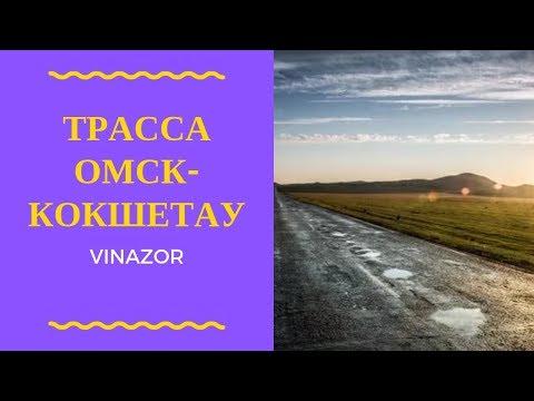 Трасса Омск -