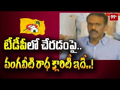 Vangaveeti Radha clarity over Joining TDP Party |  99TV Telugu