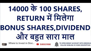 14000 के 100 SHARES | RETURN में मिलेगा BONUS SHARES, DIVIDEND | Long Term Investment In Stocks