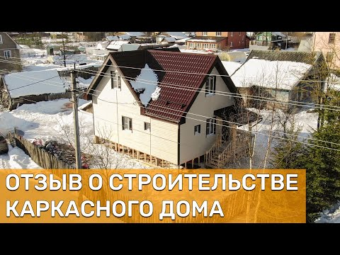 Каркасный дом для постоянного проживания - отзыв