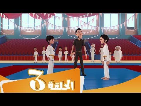 S3 E3 مسلسل منصور | الجیوجیتسو