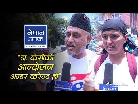 'ज्यानमारा डाक्टर उत्पादन नगरियोस्' | Dr. Gobinda KC supporter | Nepal Aaja
