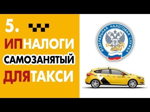 5. Ип в Такси:  Самозанятый - НПД (Bezobrazer)