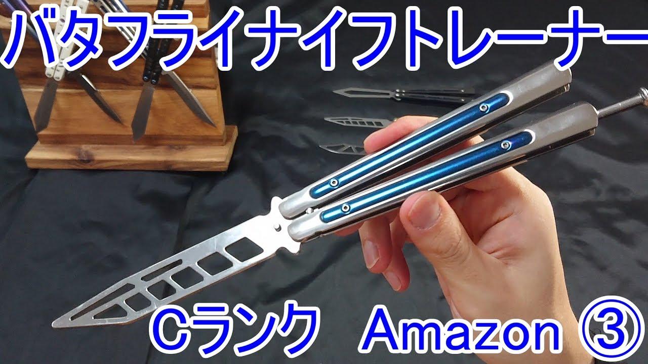バタフライ ナイフ