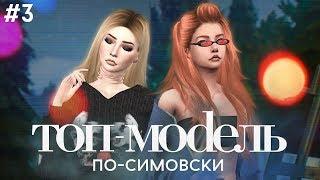 ТОП-МОДЕЛЬ ПО-СИМОВСКИ #3 | СЕРИАЛ THE SIMS 4