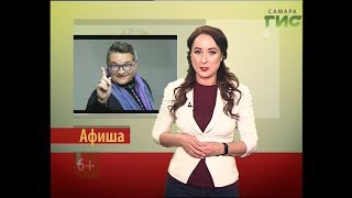 Афиша на #Самара-ГИС (19.01.2019)