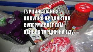 Большая покупка продуктов BIM Аланья Цены в Турции на еду