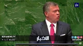 الملك عبدالله الثاني يدعو المجتمع الدولي لإنهاء أزمات المنطقة - (26-9-2018)