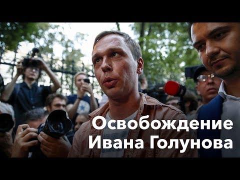 Речь Ивана Голунова после освобождения
