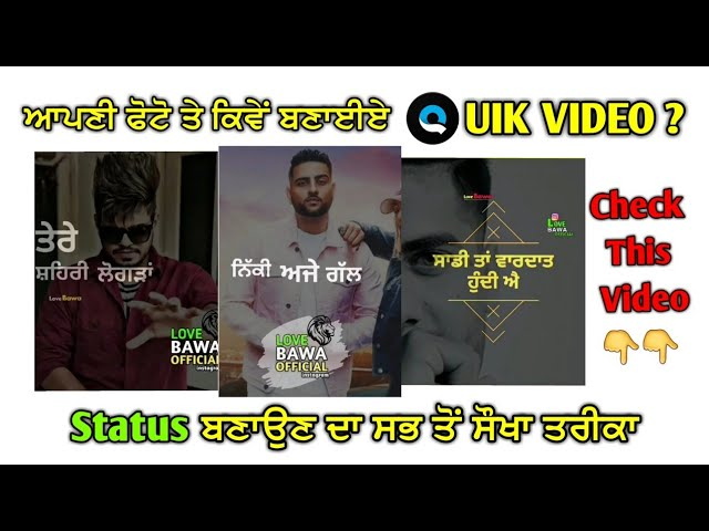 How To Make Whatsapp Status in Quik App and Kine Master in Punjabi..Love Bawa