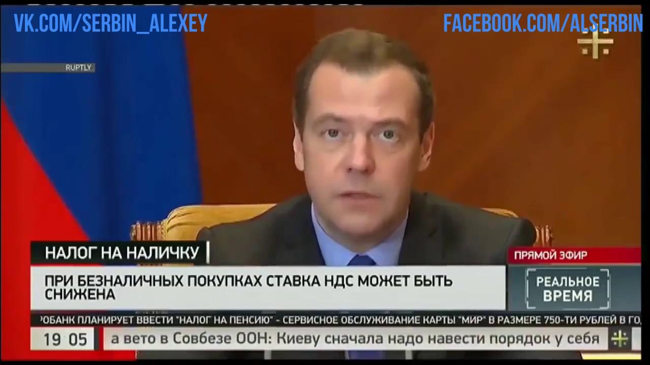 Картинки по запросу Налог на наличные Россиян будут наказывать за использование наличных Дмитрий Медведев Правительство