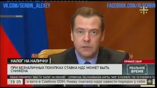 Налог на наличные Россиян будут наказывать за использование наличных Дмитрий Медведев Правительство