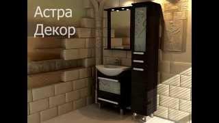 АСБ Мебель Астра Декор(Комплект мебели для ванной комнаты АСБ Мебель Астра Декор http://www.gidromarket.ru/section_7/brand_astra_dekor/page_1.htm., 2014-06-22T20:36:38.000Z)