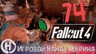 Прохождение Fallout 4 - Часть 74 Чип охотника