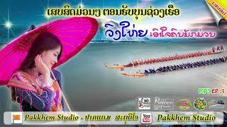 ເສບສົດລາວມ່ວນໆ ຕອນຮັບບຸນຊ່ວງເຮືອ  เสบสดลาว 2019  Lao Music - Pakkhem studio