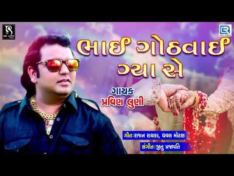 Bhai Gothvai Gya Se - Pravin Luni   ભાઈ ગોઠવાઈ ગ્યા સે   New Gujarati Dj Song
