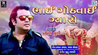 Bhai Gothvai Gya Se Pravin Luni | ભાઈ ગોઠવાઈ ગ્યા સે | New Gujarati Dj Song