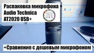 Распаковка микрофона Audio-Technica AT2020 USB PLUS. Сравнение с простым микрофоном.(, 2014-02-02T09:38:26.000Z)