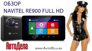 Обзор NAVITEL RE900 FULL HD – автомобильный навигатор с Full HD регистратором