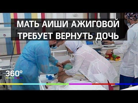 Мать изувеченной девочки Аиши из Ингушетии требует вернуть ей дочь