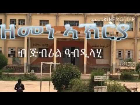 New Eritrean 2017 Asmara protest Poem Zemene Akria