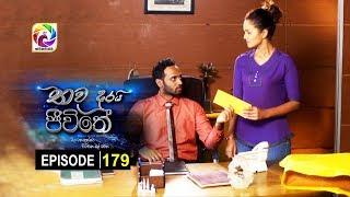 Thawa durai jeewithe Episode 179 || තව දුරයි ජීවිතේ . . සතියේ දිනවල රාත්රී 7.55 ට . . . . Thumbnail