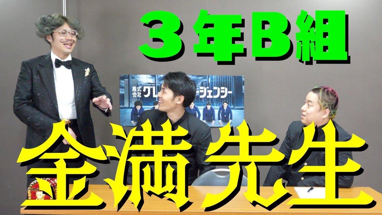【コント】学生必見!キャラ濃すぎな次世代のスター先生3連発!!!
