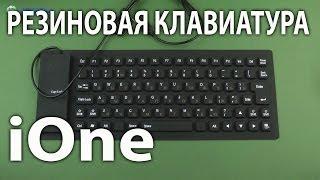 Демонстрация резиновой клавиатуры iOne