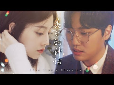 FengTimo & Charming_Jo ♬ 美丽的神话 (미려적신화) - 성룡, 김희선 Cover.