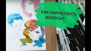 КАК НАРИСОВАТЬ ВОЛОСЫ? /Урок Рисования / How to Draw Hair | Step by Step✎
