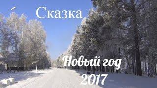Сказка.  Дед мороз. Новый год . Сказочная зима Снегурочка Сибирь