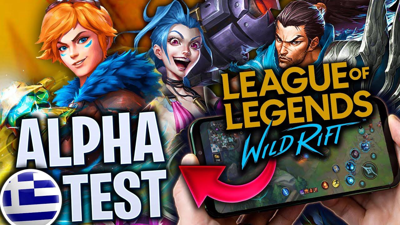 ΚΥΚΛΟΦΟΡΗΣΕ ΤΟ WILD RIFT ΣΕ ALPHA ΚΑΙ ΟΛΑ ΟΣΑ ΞΕΡΟΥΜΕ - League of Legends Wild Rift - LoL Mobile