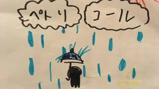 雨が好き 雨の匂い 漂った 草むらじゃ 滴の重みで羽虫が潰れる 青色の 傘が一つ 下駄箱で 取り残されたと水滴を垂らす 草の...