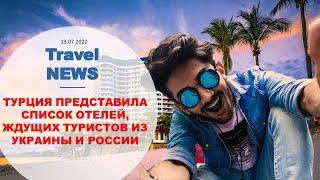 Travel NEWS: ТУРЦИЯ ПРЕДСТАВИЛА СПИСОК ОТЕЛЕЙ, ЖДУЩИХ ТУРИСТОВ ИЗ УКРАИНЫ И РОССИИ