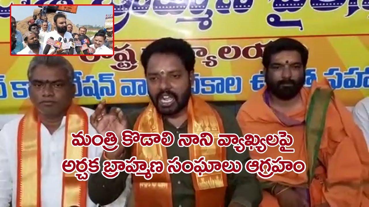 Brahmins Express Anger On Minister Kodali Nani