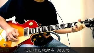 1990 / COMPLEX  Guitar Cover