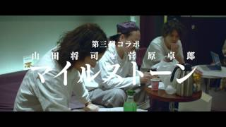 SPECIAL OTHERS & 山田将司(from THE BACK HORN), 菅原卓郎(from 9mm Parabellum Bullet) - マイルストーン