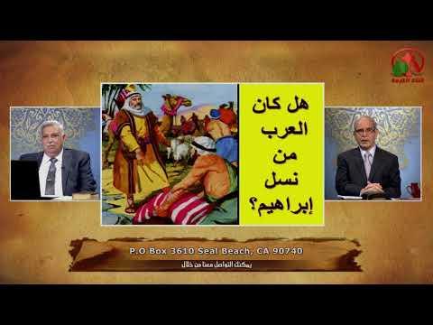 هل العرب من نسل إبراهيم؟ - أولاد إبراهيم