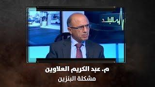م. عبد الكريم العلاوين - مشكلة البنزين