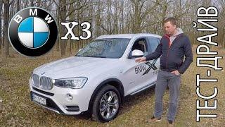 BMW X3 (F25) X20D. Тест-драйв. Андрей SMART.