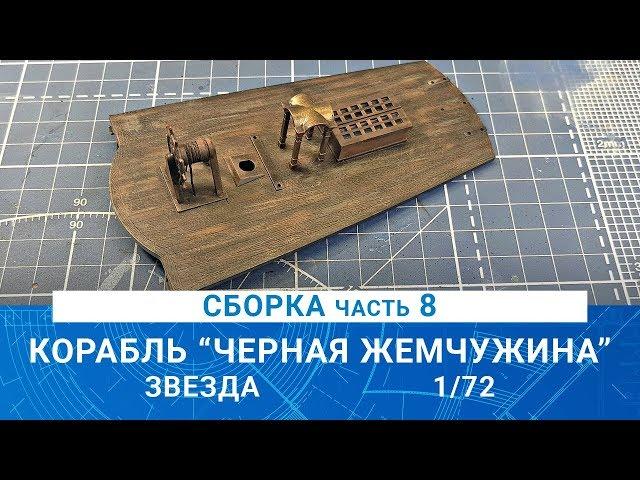 Сборка модели корабля Джека Воробья Чёрная Жемчужина Звезда -  часть 8