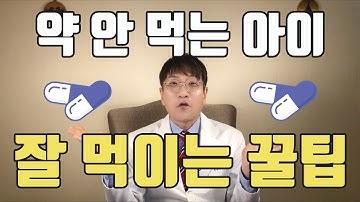 아이 약 잘 먹이는 방법과 약에 대한 여러 가지 궁금증 해결 영상(소아청소년과 의사 표진원)