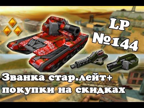 Танки Онлайн   Званка стар.лейт+покупки на скидках   LP №144