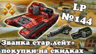 Генерал Мегапушка покупает Хоререлю в Танках Онлайн
