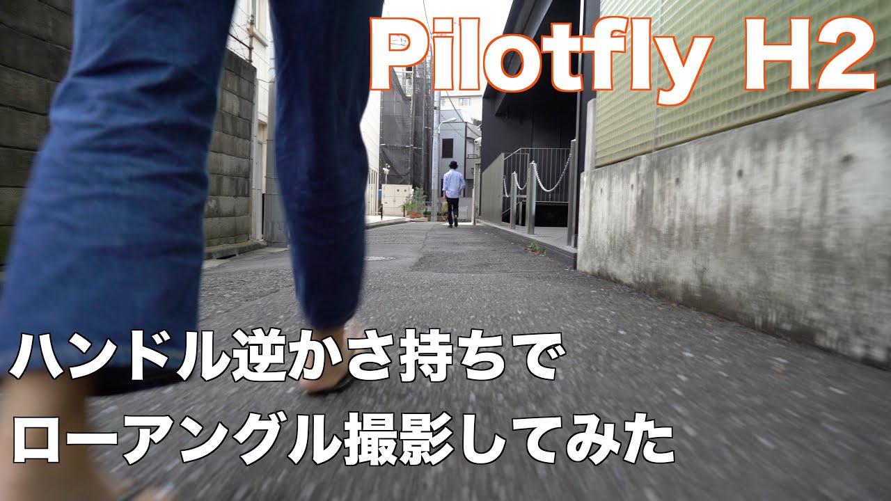 Pilotfly H2をハンドル逆かさ持...