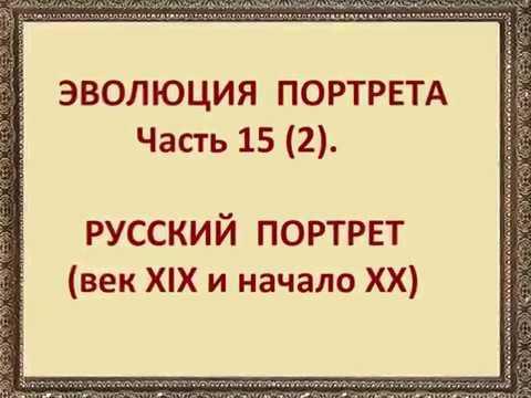 ЭВОЛЮЦИЯ ПОРТРЕТА. Часть 15 (2) Русский портрет. Век19 и начало 20.