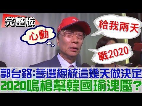 【完整版下集】郭台銘:參選總統這幾天做決定!2020鳴槍幫韓國瑜洩壓?少康戰情室 20190416